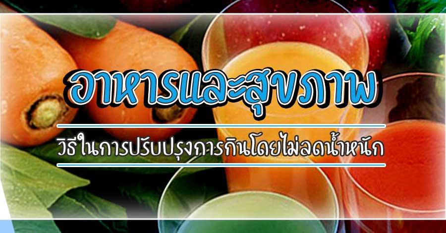 อาหารและสุขภาพ